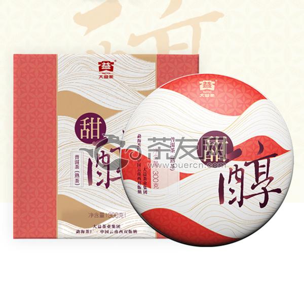 2019年大益 甜醇 熟茶 300克