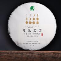 2020年云章 月光之恋 头波早春茶 白茶 357克