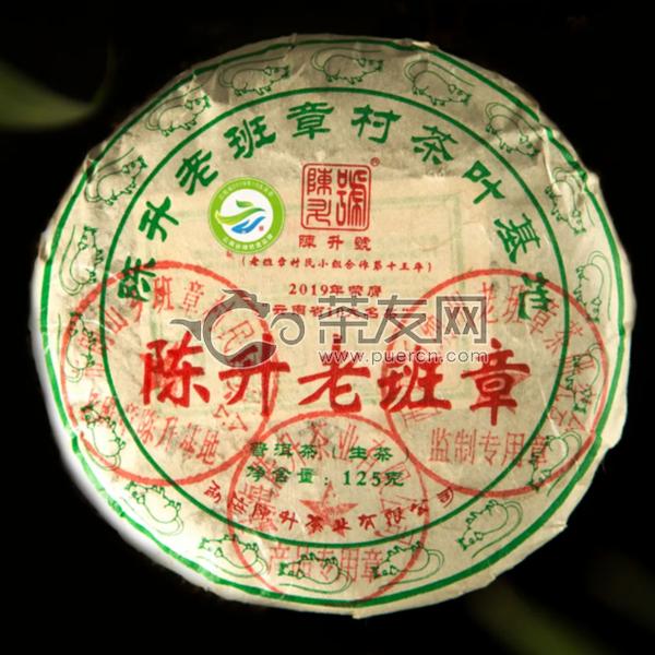 2020年陈升号 陈升老班章 生茶 125克
