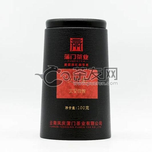 2020年蒲门茶业 大叶红·艾甜蜜韵  滇红茶 100克