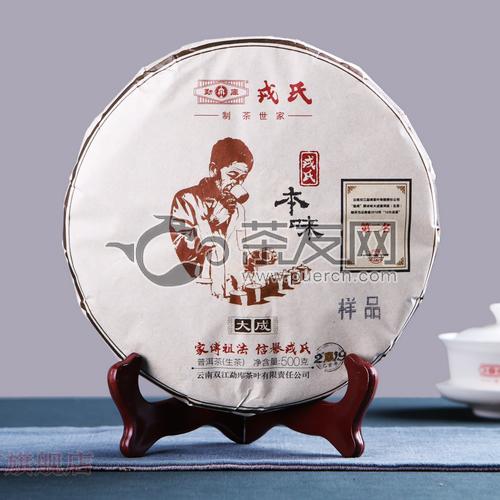 2019年勐库戎氏 本味大成 普洱茶生茶 500克