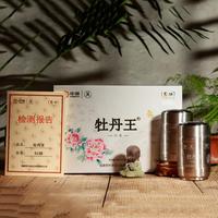 2020年中茶普洱 牡丹王5130 白茶 250克