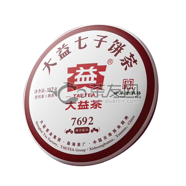 2020年大益 7692 2001批 熟茶 357克