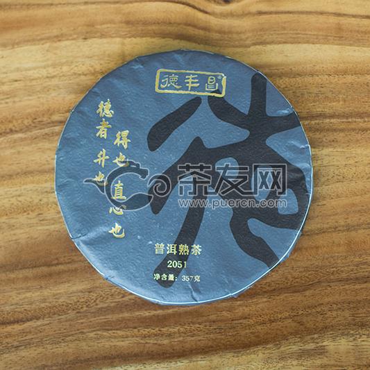 2020年德丰昌 德2051 熟茶 357克