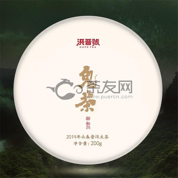 2019年洪普号 探秘系列 鬼茶 生茶 200克