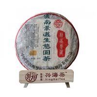 2003年兴海茶业 云南景迈生态圆茶 生茶 357克