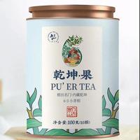 2020年六大茶山 63小青柑(浓香型) 再加工茶 100克
