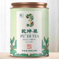 2020年六大茶山 63小青柑(清润型) 再加工茶 100克