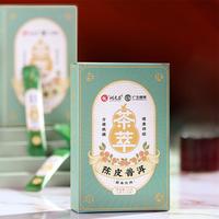 2020年润元昌 陈皮普洱茶萃 再加工茶 15克