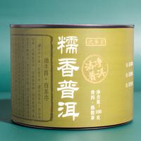 2020年德丰昌 糯香普洱 散熟茶 100克