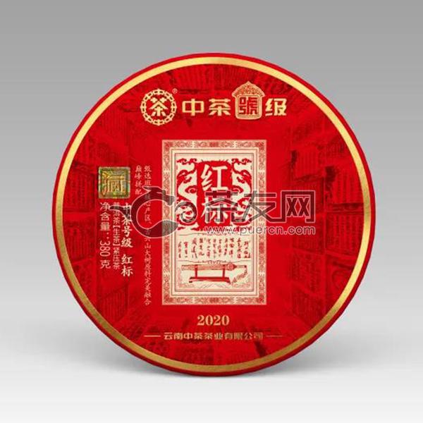 2020年中茶 中茶号级 红标 生茶 380克