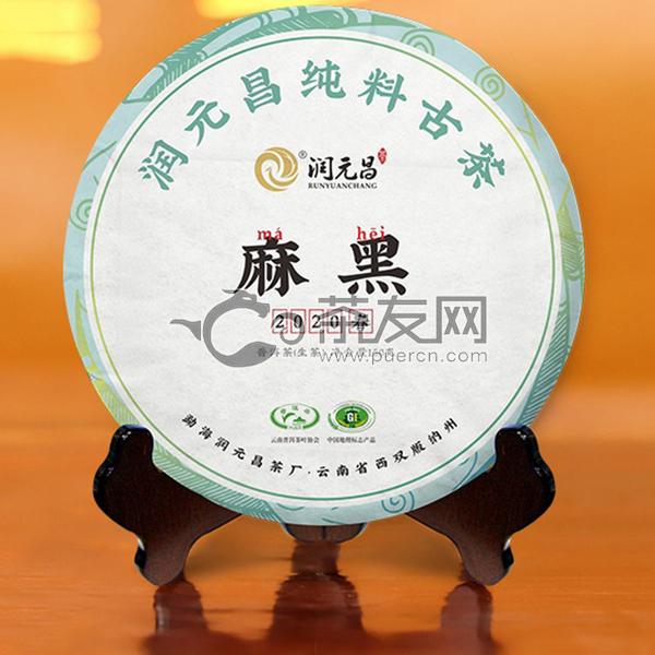 2020年润元昌 麻黑 生茶 150克