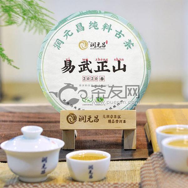 2020年润元昌 易武正山 生茶 150克