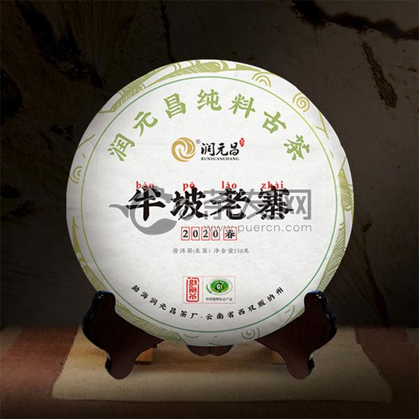 2020年润元昌 半坡老寨 生茶 150克