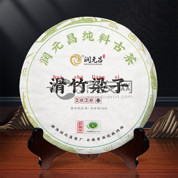 2020年润元昌 滑竹梁子 生茶 150克