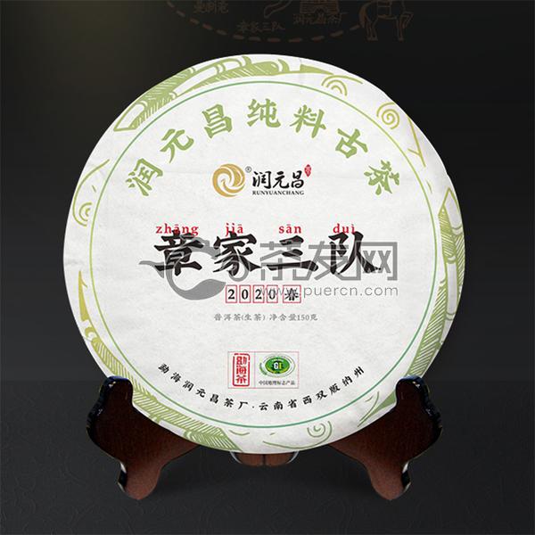 2020年润元昌 章家三队 生茶 150克