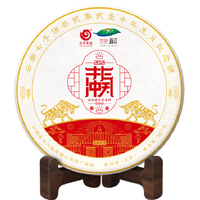 2021年云章 牛气冲天 辛丑年生肖纪念饼 生茶 357克