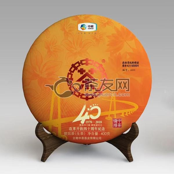 2018年中茶普洱 改革开放四十周年纪念茶 老班章 生茶 400克