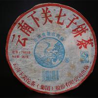 2006年下关 T8613铁饼 生茶 357克