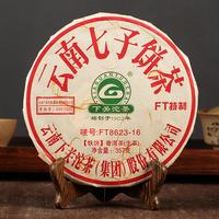2016年下关 FT8623 铁饼 生茶 357克
