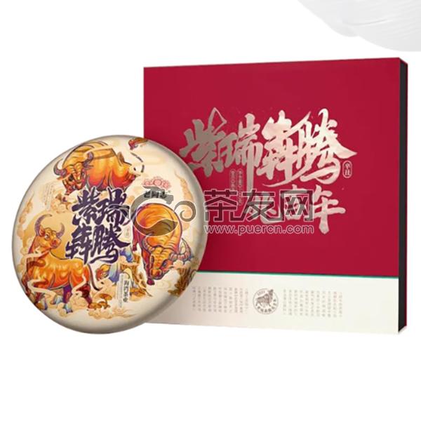 2021年老同志 牛年生肖饼 紫瑞犇腾礼盒装 熟茶 1000克