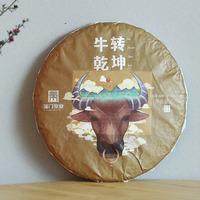 2021年蒲门茶业 牛转乾坤 生茶 357克