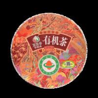 2020年云元谷 有机茶 熟茶 200克
