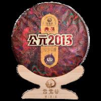 2020年云元谷 公元2013 七年陈 熟茶 357克
