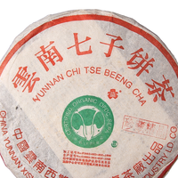 2002年大益 班章珍藏精品青饼 201批 生茶 357克