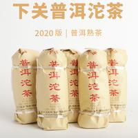 2020年下关沱茶 销法沱(便装) 熟茶 100克