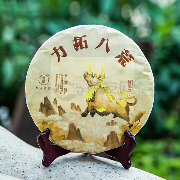 2021年双陈普洱 力拓八荒 熟茶 357克