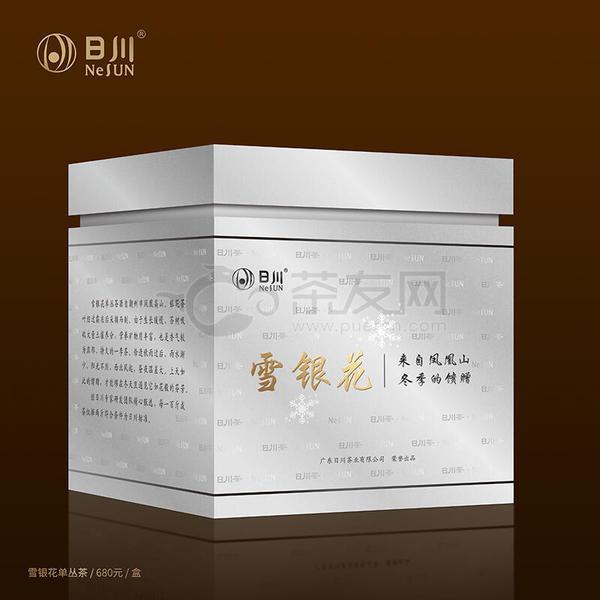 2020年日川 雪银花单丛 乌龙茶 300克
