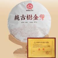 2019年勐傣 纯古树金芽 熟茶 357克