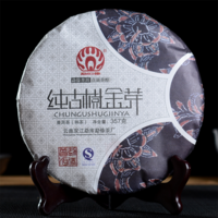 2010年勐傣 纯古树金芽 熟茶 357克