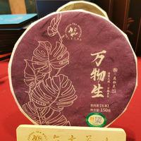 2021年六大茶山 万物生·通仙灵 生茶 150克