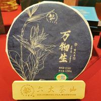 2021年六大茶山 万物生·清风生 生茶 150克
