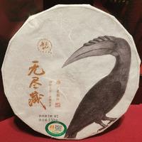 2021年六大茶山 无尽藏·发轻汗 熟茶 150克