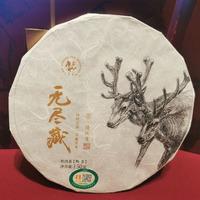 2021年六大茶山 无尽藏·清风生 熟茶 150克