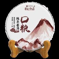 2018年七彩云南 口粮 陈年普洱 熟茶 357克