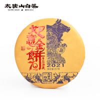 2021年太姥山 如意金饼 白茶 357克
