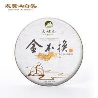 2014年太姥山 金不换 寿眉 白茶 357克