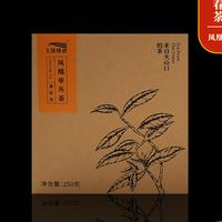 2020年天池 凤凰单丛 鸭屎香 乌龙茶 250克