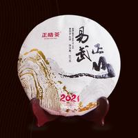 2021年正皓  易武正山 生茶 357克