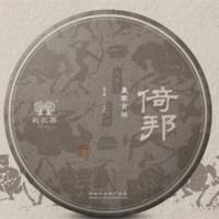2021年彩农茶 春·倚邦 生茶 200克