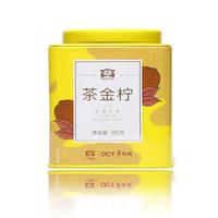 2020年大益 茶金柠 柠檬红茶 85克