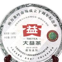 2011年大益 相知永恒 101批 生茶 357克