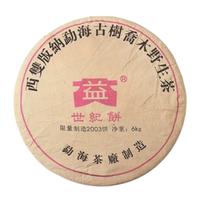 2003年大益 世纪饼 生茶 6000克