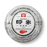 2010年大益 印象 001批 生茶 357克