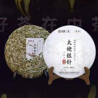 2021年中茶蝴蝶牌 太老银针 白茶 200克