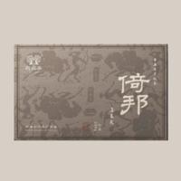 2021年彩农茶 春·倚邦金玉天 生茶 300克